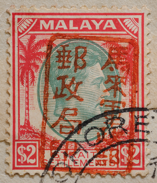 FORGERY of Malaya Japanese occupation Gunseibu single-frame overprint on Straits Settlements $2