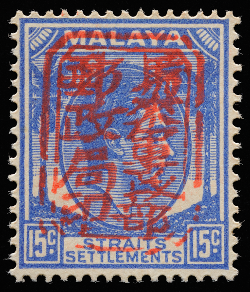 Malaya Japanese occupation Gunseibu double-frame overprint on Straits Settlements 15c
