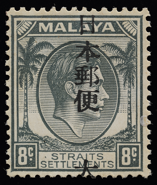 Malaya Japanese occupation Straits Settlements 8c Kanji overprint shift