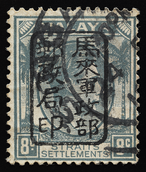 Malaya Jap Occ 8c gunseibu single-frame overprint black forgery