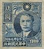 Taiwan Republic of China 1947 Sun Yat-sen definitive farm products
