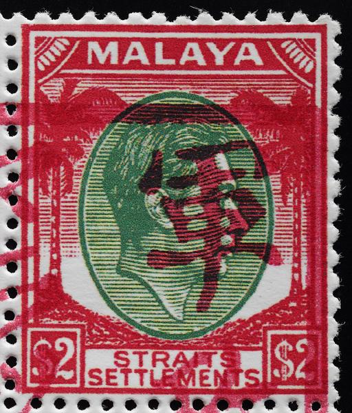 Malaya Straits Settlements Japanese Occupation $2 Malacca Chop modern reproduction