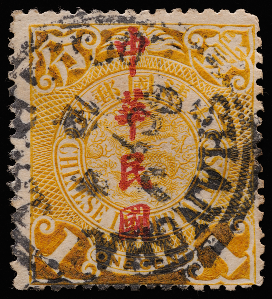 Chinese Imperial Post coiling dragon 1c with ROC overprint