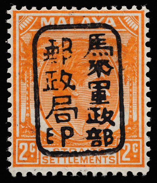 George Gee forgery of Malaya Japanese occupation single-frame overprint on Straits Settlements 2c orange