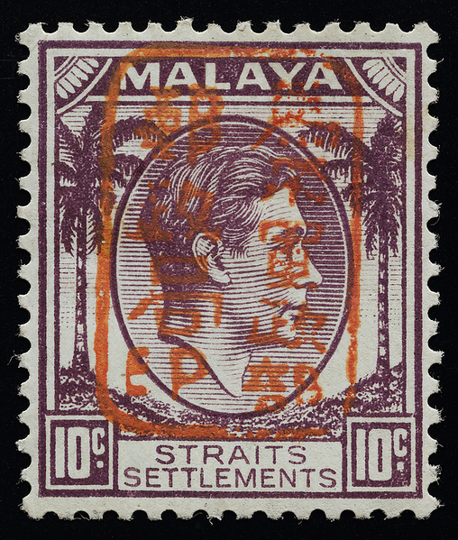 Malaya Japanese occupation 10c Gunseibu single-frame overprint brown ink forgery
