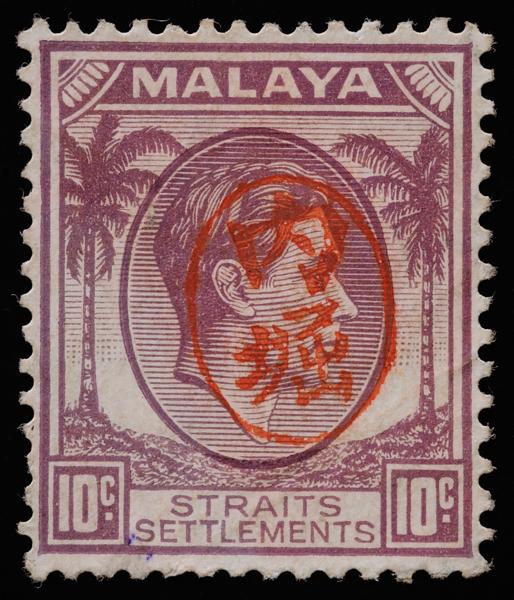FORGERY Malaya Japanese occupation Uchibori Seal on 10c Straits Settlements coconut definitive postage stamp