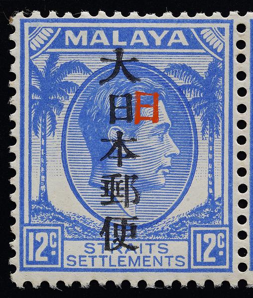 Malaya Japanese occupation 12c Straits Settlements Kanji overprint small second character
