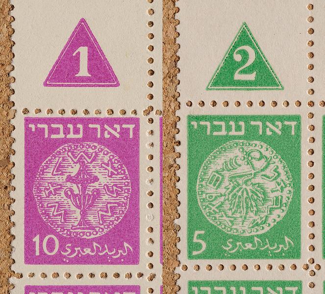 Israel 1948 Doar Ivri margin plate number