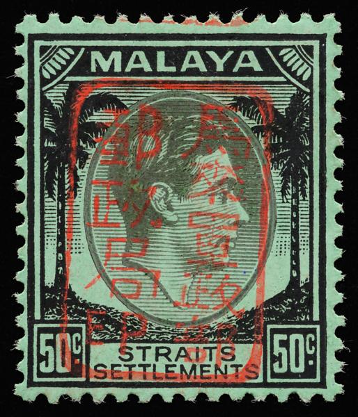 Malaya Japanese occupation single-frame overprint on Straits Settlements 50c