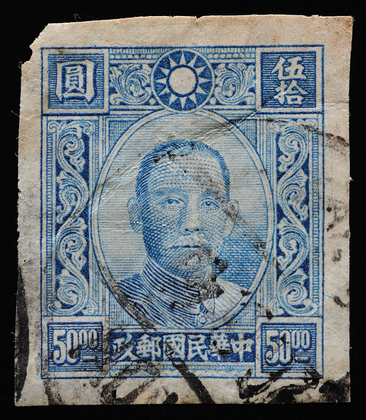 Sun Yat-sen third issue imperforate