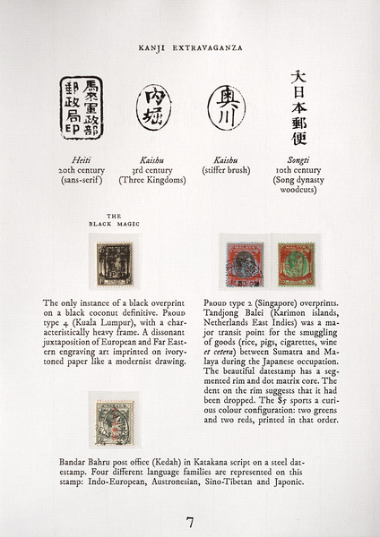 "Typographical treasures of Japanese occupation overprints.<br><span style=""font-size:75%"">©Yangchen Lin</span>"