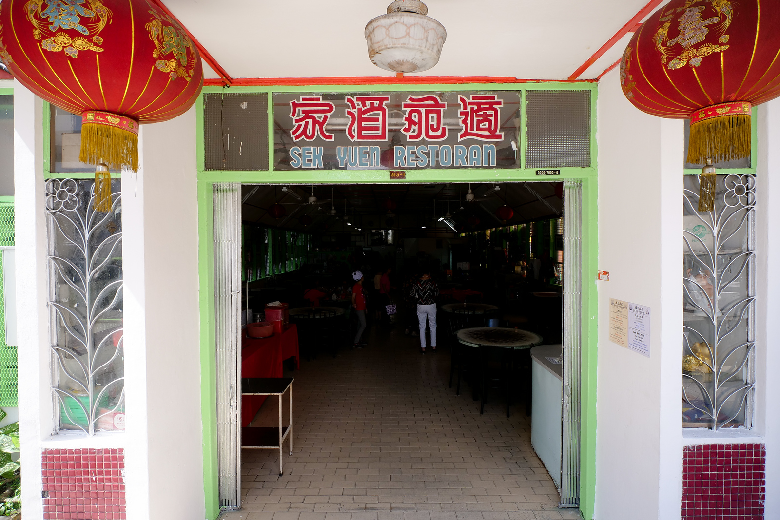 I love the atmosphere at Sek Yuen Restoran, and you just know from the first few moments that you are in for what can only be called Chinese comfort food with a tropical Malay twist