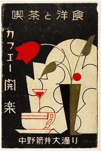 Beverages-225259