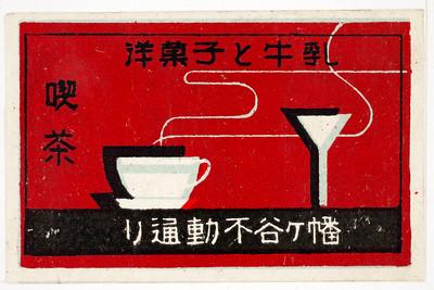 Beverages-245320