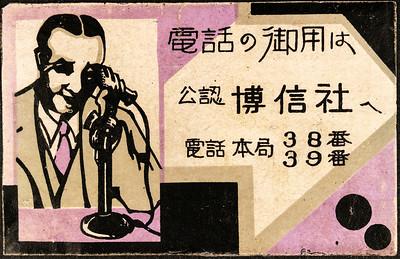 Men-6333