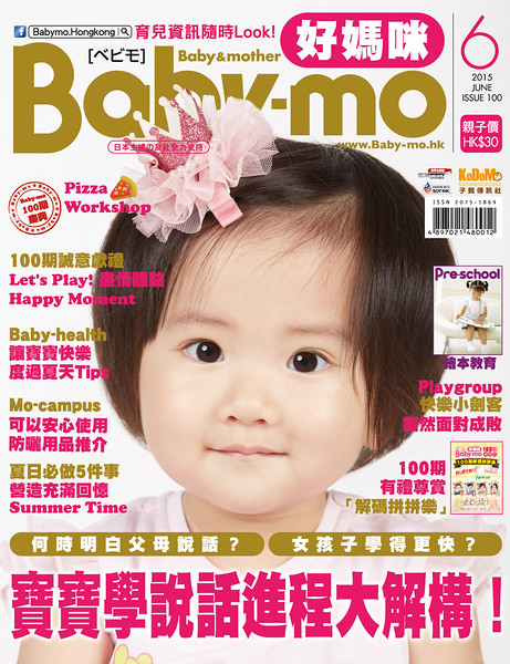 BM100 Cover(Jun)5_OP