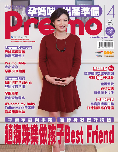 PM090 Cover (MAR)_V3