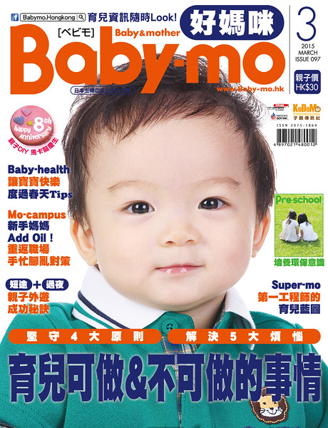 Baby-mo Cover March 2015