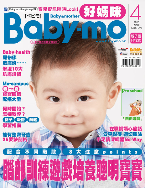 Baby-mo Cover April 2015