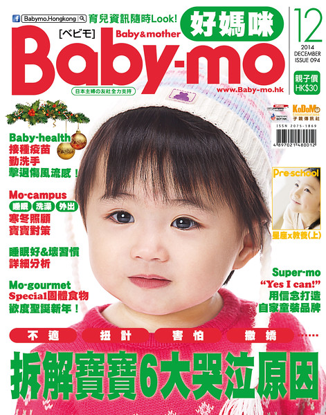 Baby-mo Cover December 2014