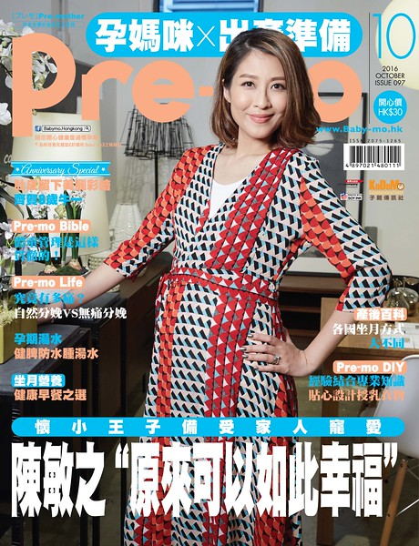 PM097 Cover (Oct)