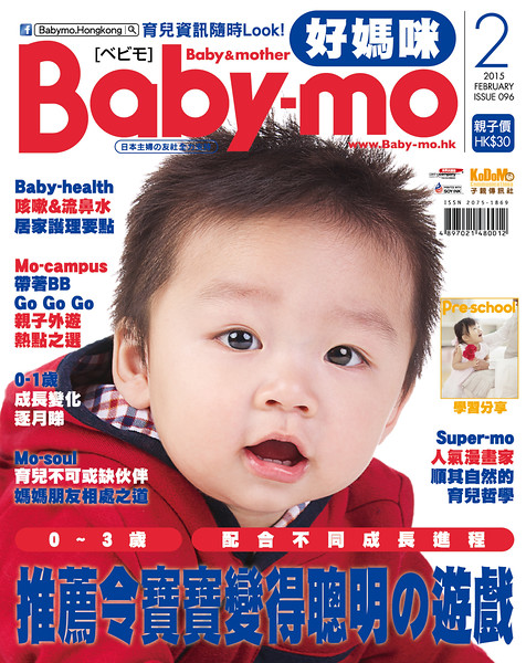 Baby-mo Cover February 2015