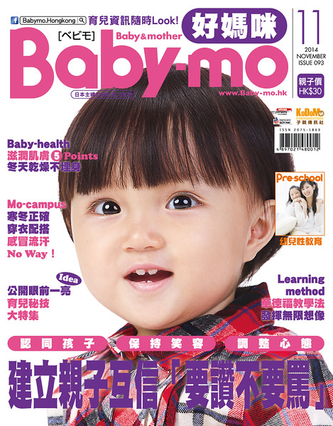 Baby-mo Cover November 2014