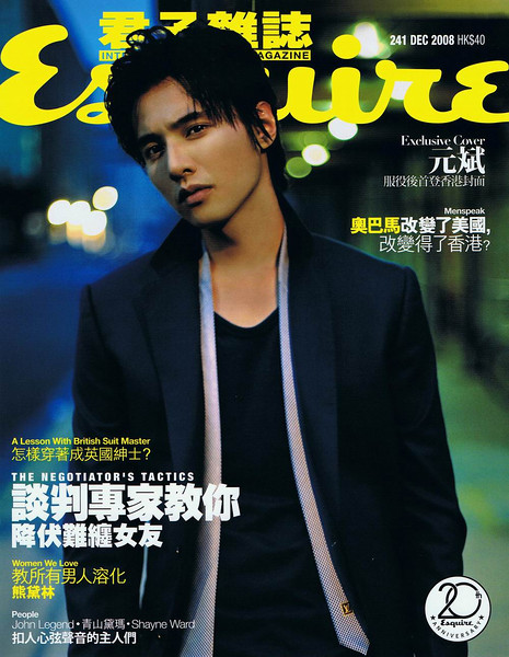200812hk-esquire-01a-cover