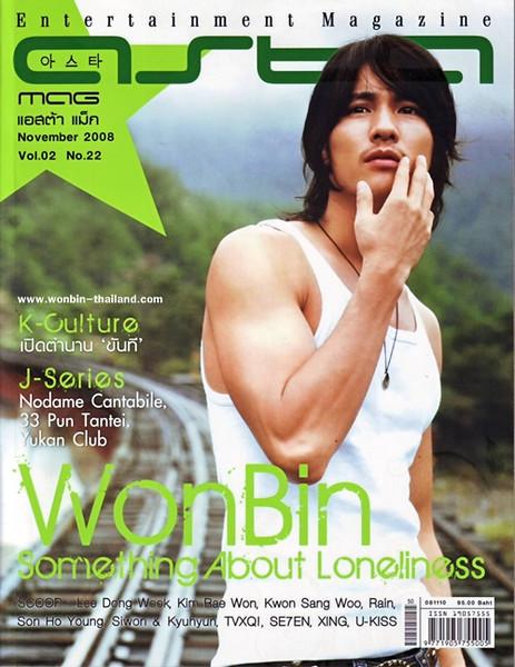 200811th-asta-1-cover