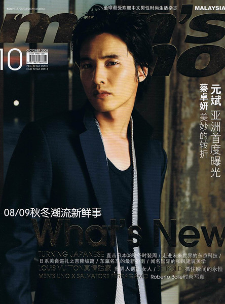 200810my-mens_uno-01-cover