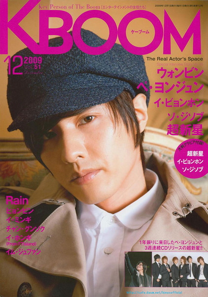 200912jp-kboom-1-cover