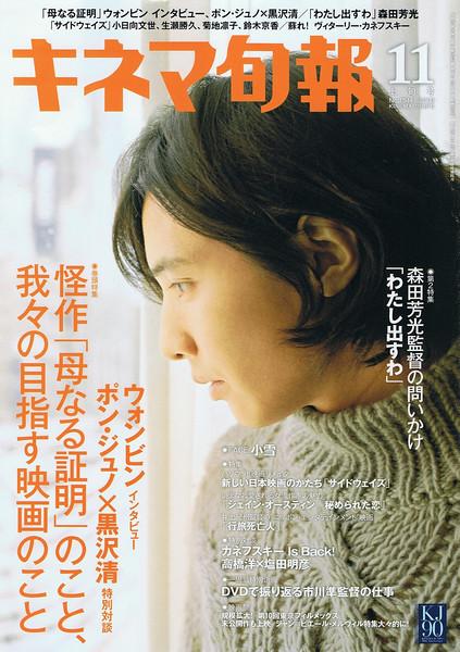 200911jp-kinemajunpo-1-cover