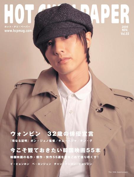 200911jp-hotchilipaper-1-cover