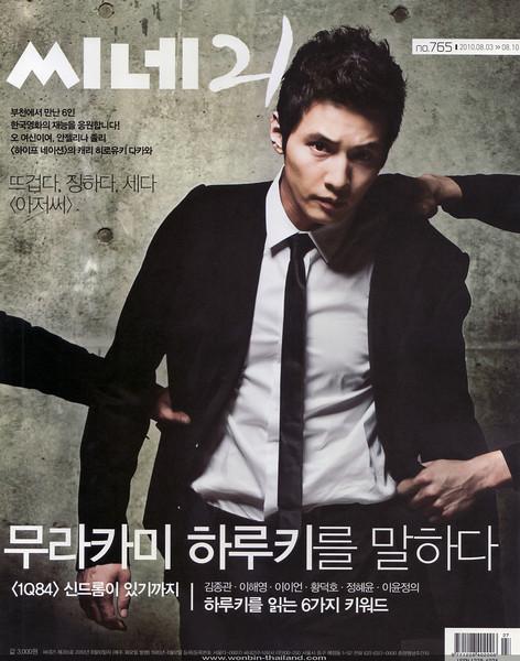 201008kr-cine21-0-cover