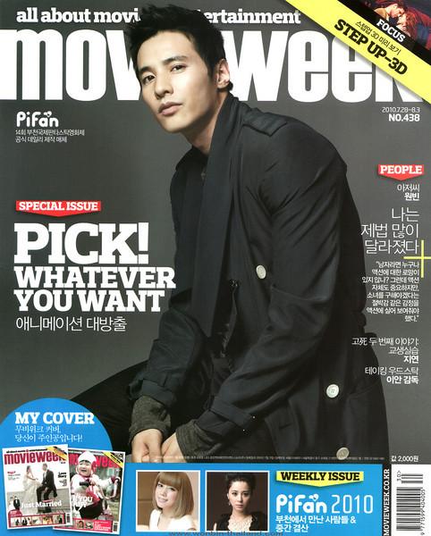 201008kr-movieweek-0-cover