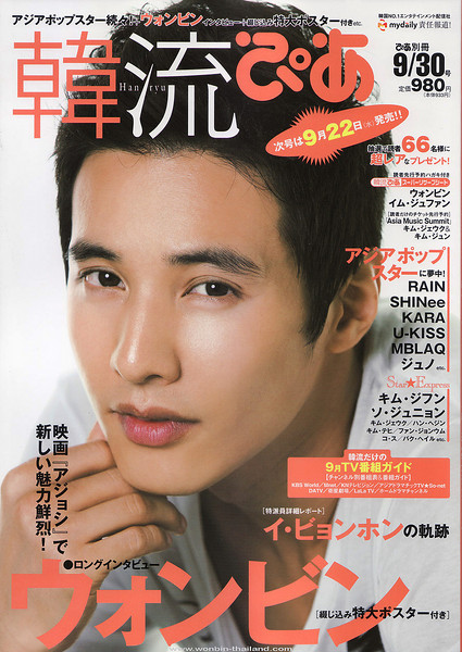 201009jp-hallyu_pia-1-cover