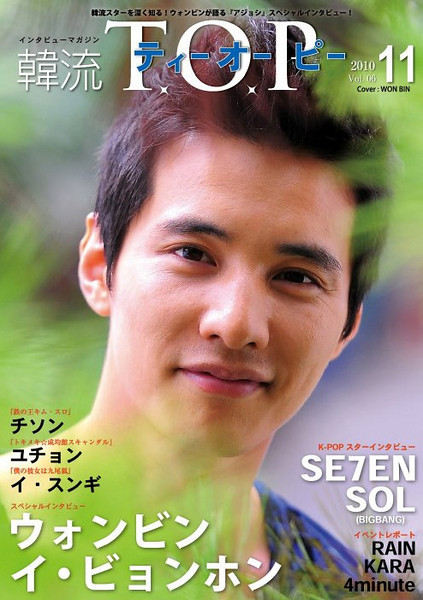 201011jp-top-1-cover