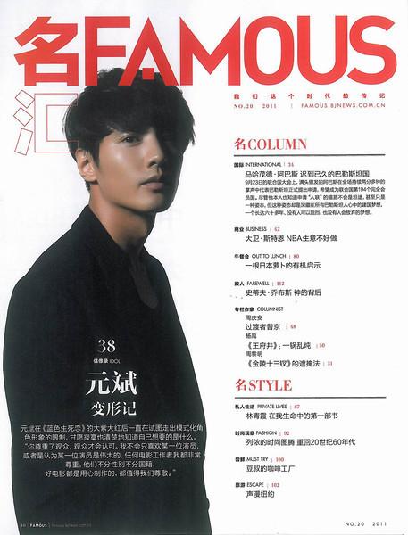 201110cn-famous-1