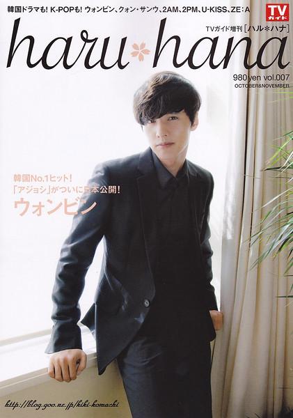 201110jp-haruhana-1-cover