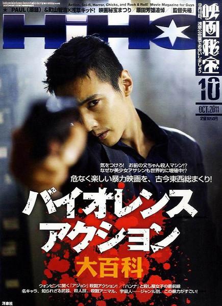 201110jp-hho-1-cover