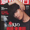 201109jp-asahiweekly-1-cover
