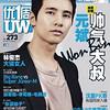 201103sg-uweekly-1-cover
