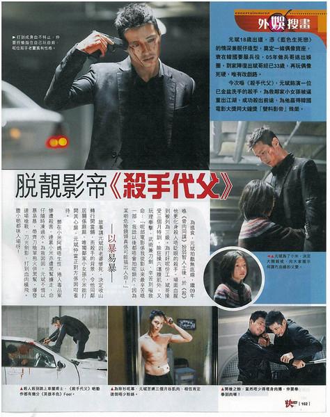 201106hk-expressweekly