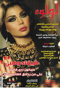 Loulouat Al Khaleej Magazine Interview