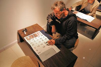 Kunming - Musée de la Ville de Kunming - Essai de calligraphie - Yunnan - Chine