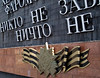 WWII memorial, Park Pobedy