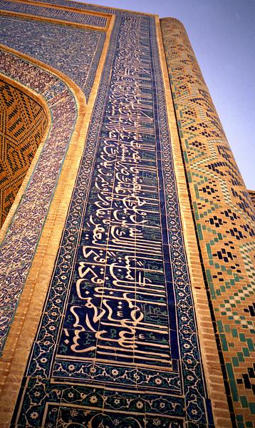Abdulla Khan madrasah, Bukhara, Uzbekistan