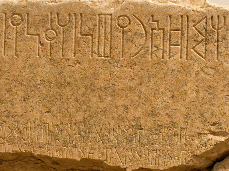 Bar'an temple, Marib. This is another ancient Sabaean temple.  The inscription is in the same writing system I saw later that year at Yeha, in Ethiopia.