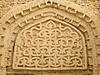 Facade detail, Zabid