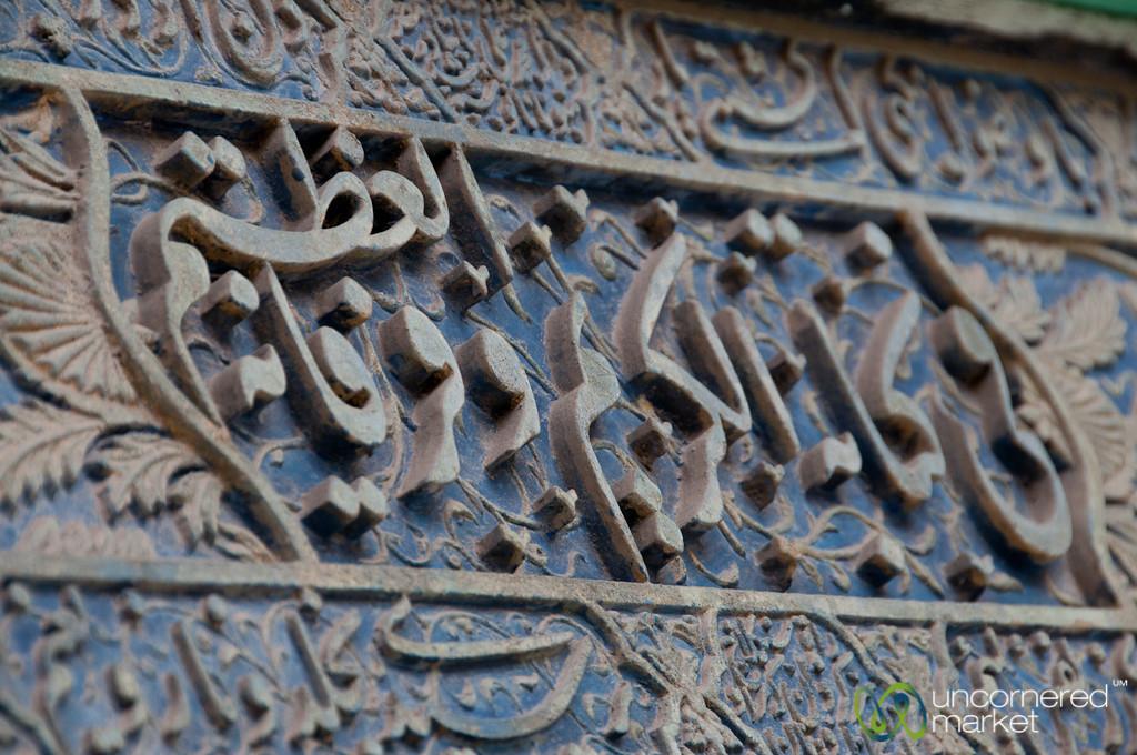 Arabic Script Detail at Mohammed Ali Mosque - Cairo, Egypt